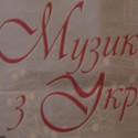 **Zaporizhian Kozak Beyond the Danube**