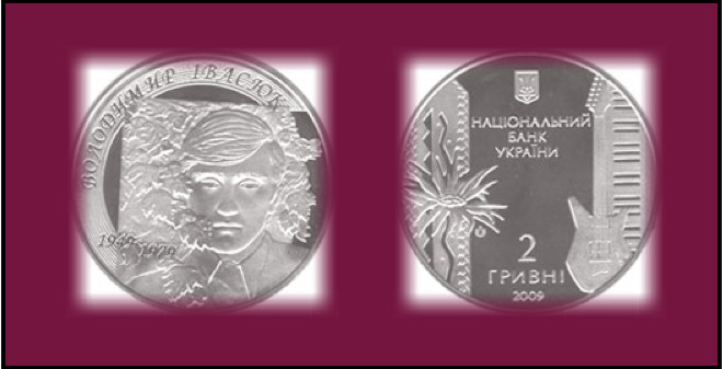 Commemorative Coins in Honour of Popular Composer Ivasiuk