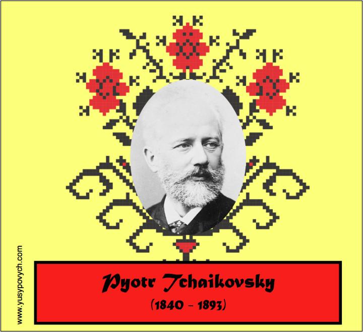 Ukrainian Composers